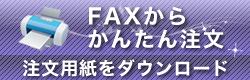 FAXから簡単注文